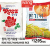 Rose Rice/Hangawee Rice