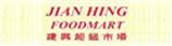 Jian Hing Flyer