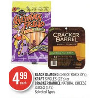 Black Diamond Cheestrings, Kraft Singles Or Cracker Barrel Natural Slices